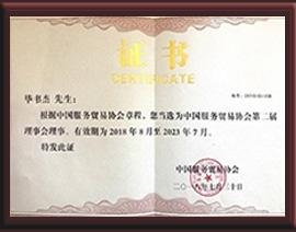 2018年8月服务贸易协会理事会理事