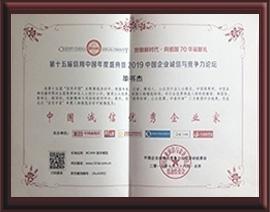 """第十五届信用中国年度盛典暨2019中国企业诚信与竞争力论坛""""中国诚信优秀企业家"""""""