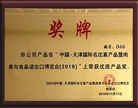 2019年11月优质产品奖