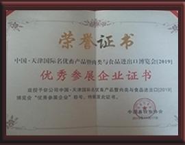 2019年11月天津国际进出口产品展优秀参展企业