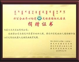 2019年9月捐赠证书