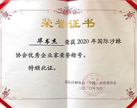 2020年国际沙棘协会优秀企业家