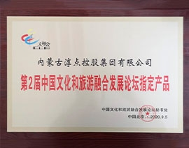 第2届中国文化和旅游融合发展论坛指定产品